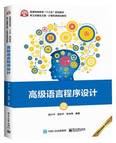 高級語言程序設計-cover