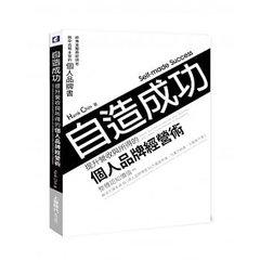 自造成功!提升營收與所得的個人品牌經營術:給專業服務提供者與中高階主管的個人品牌書-cover