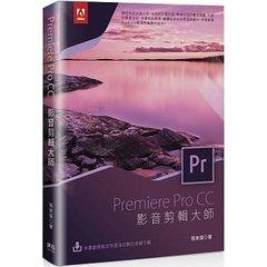 Premiere Pro CC 影音剪輯大師-cover