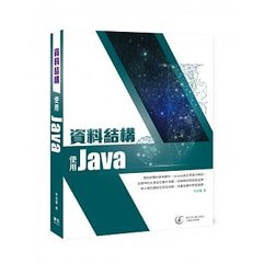 資料結構:使用 Java