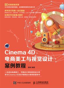 Cinema 4D電商美工與視覺設計案例教程-cover