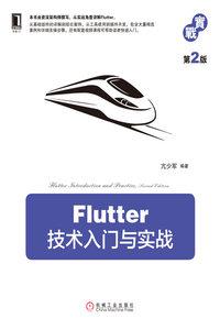 Flutter 技術入門與實戰, 2/e-cover