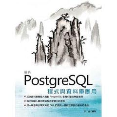 解析 PostgreSQL 程式與資料庫應用 (舊名: 資料庫高手昇華必經道路 -- 解析 PostgreSQL 原始程式碼)-cover