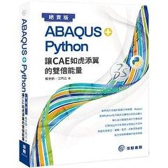 ABAQUS + Python 讓 CAE 如虎添翼的雙倍能量 (絕賣版)-cover
