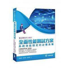 數位轉型 IT大健診 -- 全面性能測試方案 -- 系統效能穩定的必備良藥 (舊名: 獨家揭密:那些大型企業確保IT系統正常運作的奧密)-cover