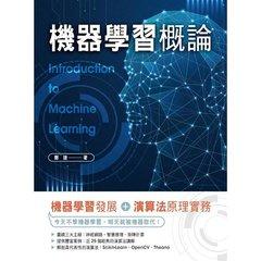 機器學習概論:機器學習發展+演算法原理實務-cover