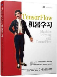 TensorFlow 機器學習 (Machine Learning with TensorFlow)-cover