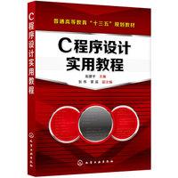 C程序設計實用教程-cover