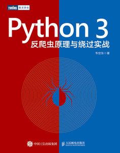 Python 3 反爬蟲原理與繞過實戰-cover