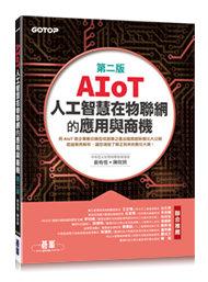 AIoT 人工智慧在物聯網的應用與商機, 2/e-cover