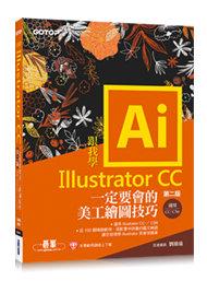 跟我學 Illustrator CC 一定要會的美工繪圖技巧, 2/e (CC/CS6適用)-cover