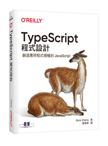 TypeScript 程式設計 (Programming TypeScript)-cover