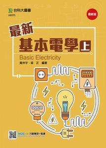 最新基本電學 上 - 最新版 - 附贈MOSME行動學習一點通-cover