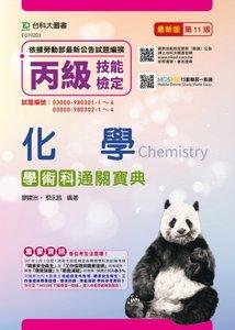 丙級化學學術科通關寶典 - 最新版(第十一版) - 附贈MOSME行動學習一點通-cover