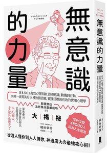 無意識的力量:日本NO.1高效心智訓練,從潛意識、動機到行動,仿效一流菁英的14種致勝思維,實踐目標最有效的實用心理學-cover