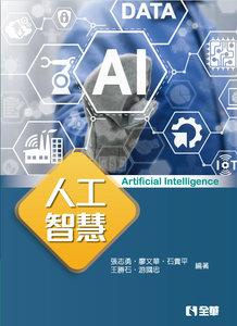 人工智慧-cover