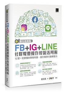 贏在起跑點!FB+IG+LINE 社群媒體操作經營活用術:12堂一定要懂的聚客利基,提升精準行銷爆發力-cover