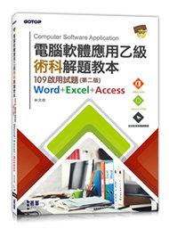電腦軟體應用乙級術科解題教本|109啟用試題(第二版)-cover