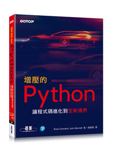 增壓的 Python|讓程式碼進化到全新境界 (Supercharged Python: Take Your Code to the Next Level)-cover