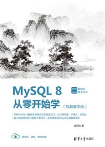 MySQL 8從零開始學(視頻教學版)-cover