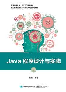 Java程序設計與實踐-cover