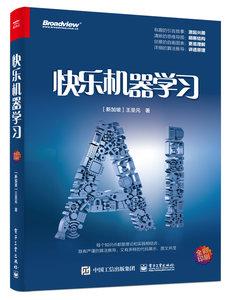快樂機器學習-cover