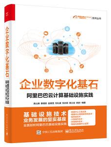 企業數字化基石——阿裡巴巴雲計算基礎設施實踐-cover