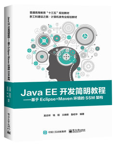 JavaEE 開發簡明教程 — 基於 Eclipse + Maven 環境的 SSM 架構-cover