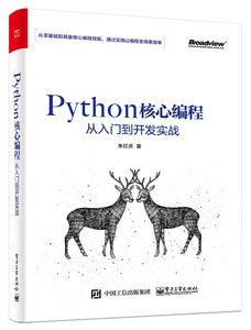 Python 核心編程從入門到開發實戰-cover