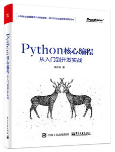 Python 核心編程從入門到開發實戰
