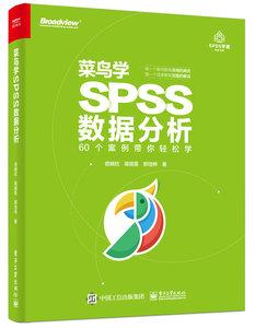 菜鳥學SPSS數據分析-cover
