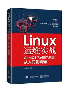 Linux運維實戰:CentOS7.6操作系統從入門到精通-cover
