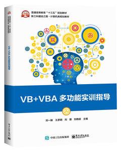 VB+VBA多功能實訓指導-cover