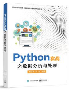Python實戰之數據分析與處理-cover