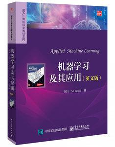 機器學習及其應用(英文版)-cover