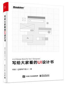 寫給大家看的 UI 設計書-cover