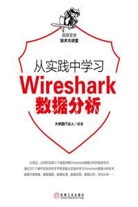 從實踐中學習 Wireshark 數據分析-cover
