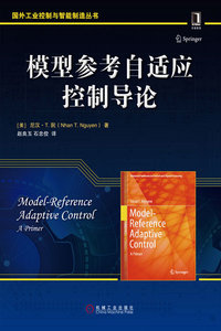 模型參考自適應控制導論-cover