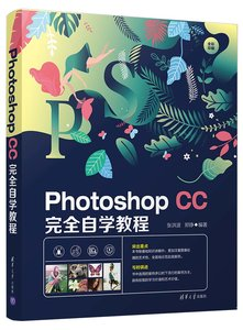 Photoshop CC完全自學教程-cover