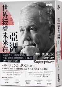 世界經濟未來在亞洲: 負債在西方, 資產在東方, 吉姆.羅傑斯預測亞洲的經濟未來 -cover