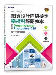網頁設計丙級檢定學術科解題教本|109年啟用試題-cover
