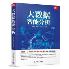 大數據智能分析-cover
