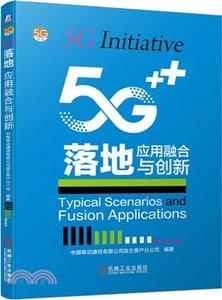 5G落地:應用融合與創新-cover