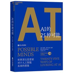 AI的25種可能-cover