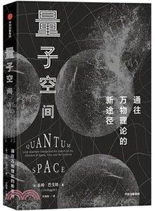 量子空間-cover