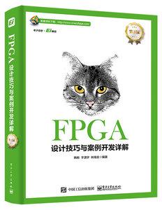 FPGA 設計技巧與案例開發詳解, 3/e-cover