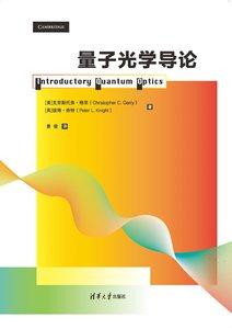 量子光學導論-cover