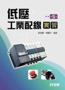 低壓工業配線實習, 5/e-cover