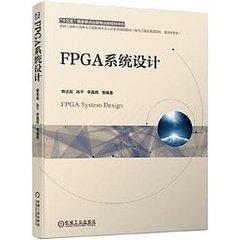 FPGA系統設計-cover
