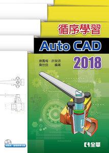 循序學習 AutoCAD 2018 (附範例、動態教學光碟)-cover